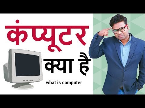 कंप्यूटर का परिचय (Introduction to Computers in Hindi) कंप्यूटर क्या है - What is Computer